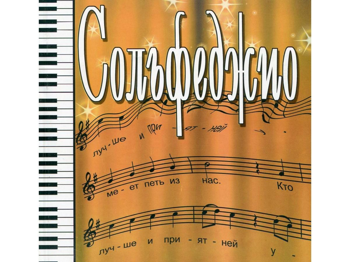 Сольфеджио. Основа музыкальной грамоты.