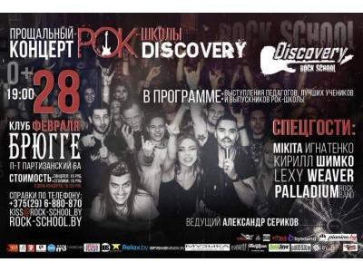 """28 февраля - прощальный концерт РОК-ШКОЛЫ """"DISCOVERY"""" в клубе Брюгге!"""