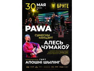 Сумесны канцэрт Алеся Чумакова і гурта PAWA