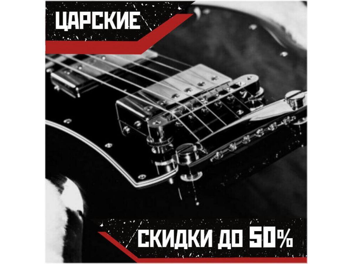 """Представьте себе новую гитару с -50% от цены ПРОСТО ТАК?! """"Скидки ЦАРСКИЕ"""" в Crazysound"""